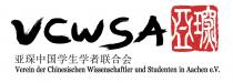 亚琛中国学生学者联合会